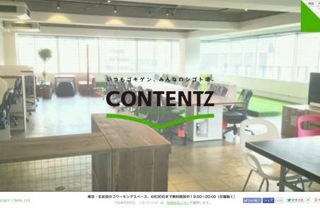CONTENTZ(コンテンツ)ティザーサイト