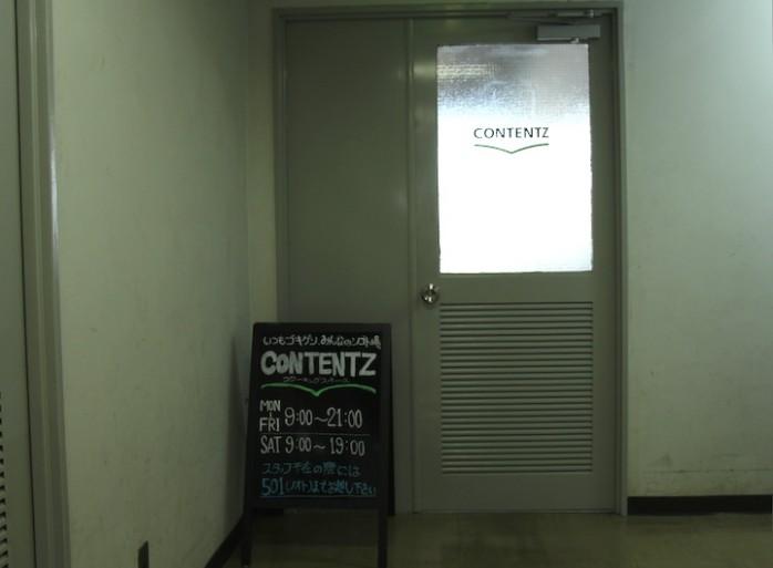 東京・五反田のコワーキングスペース「CONTENTZ」の入り口