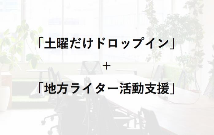 「土曜だけドロップイン」復活 &「地方ライター活動支援プラン」始めます。 | 東京・五反田のコワーキング...